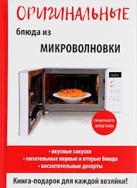 <b>Оригинальные блюда</b> из микроволновки [<b>Дарья Нестерова</b> ...