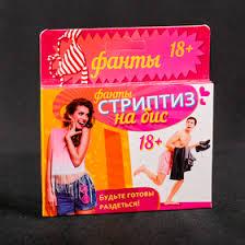 <b>Фанты</b> «<b>Стриптиз на бис</b>» (878950) - Купить по цене от 20.00 руб ...
