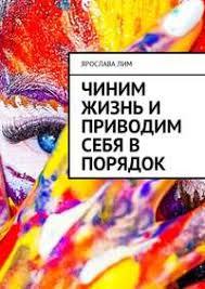 <b>Ярослава Лим</b>, <b>Чиним жизнь</b> и приводим себя в порядок ...