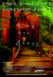 In the Woods (2010) Mesa sto dasos
