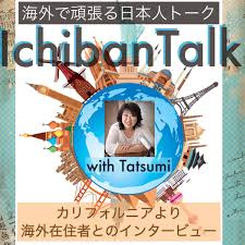 IchibanTalk 海外で頑張る日本人トーク