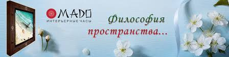 <b>Настенные часы Mado</b> (официальная группа) | ВКонтакте
