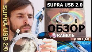 <b>Supra USB 2.0</b> A-B Blue обзор — <b>кабель</b> для ЦАП - YouTube