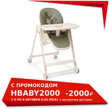 Stool for feeding <b>happy baby Berny</b> V2 by Alena Akhmadullina, up to ...
