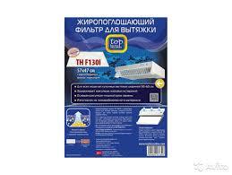 <b>Фильтр</b> для вытяжки <b>Top house TH</b> F130I купить в Красноярском ...