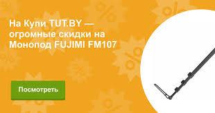 Купить Монопод <b>FUJIMI FM107</b> в Минске с доставкой из интернет ...
