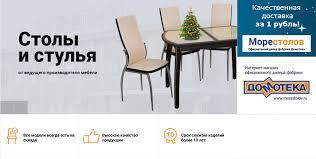 Купить кухонные столы <b>Домотека</b> - МореСтолов
