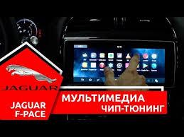 Мультимедиа и чип-тюнинг для Jaguar F-Pace | KIBERCAR