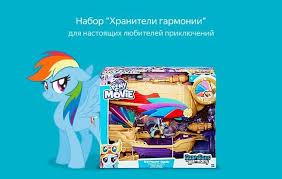 <b>My Little Pony</b> (май литл <b>пони</b>) — Каталог товаров — Яндекс ...