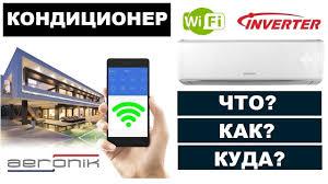 <b>Инверторный</b> кондиционер с Wi Fi управлением <b>AERONIK</b> ...