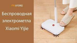 Беспроводная электрометла <b>швабра Xiaomi</b> Yijie - YouTube