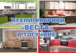 <b>Элана Мебельград</b> - Мебель-Тогучин 2а