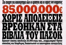 Αποτέλεσμα εικόνας για πληρωνε ελληνα