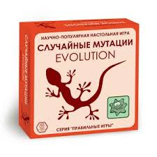 <b>Эволюция</b>. <b>Случайные</b> мутации | <b>Правильные игры</b>