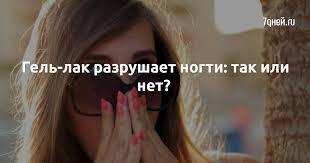 <b>Гель-лак</b> разрушает <b>ногти</b>: так или нет? - 7Дней.ру
