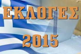 Αποτέλεσμα εικόνας για εκλογες 2015