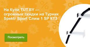 Купить <b>Турник</b> Spektr Sport Слим 1 SP КТ3 в Минске с доставкой ...