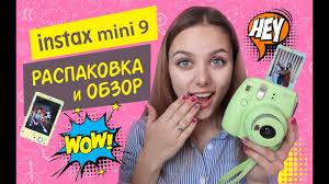 <b>INSTAX MINI</b> 9: РАСПАКОВКА И ОБЗОР - YouTube
