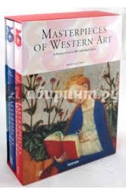 Masterpieces of Western Art скачать книгу бесплатно в fb2, txt, pdf ...