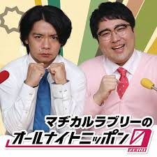 マヂカルラブリーのオールナイトニッポン0(ZERO)