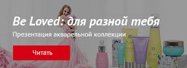 Косметика для женщин Be Loved - Официальный интернет ...