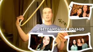 Обзор: <b>Светодиодное кольцо</b> для фотосъемки - YouTube