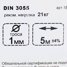 <b>Трос стальной DIN 3055</b> 1 мм 5 м, цвет цинк в Москве – купить по ...