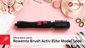Обзор <b>фена</b>-<b>щётки</b> Rowenta Brush Activ <b>Elite</b> Model Look ...