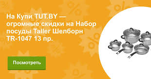 Купить <b>Набор посуды</b> Taller Шелборн TR-1047 13 пр. в Минске с ...