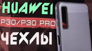 ТОП 5 чехлов для <b>HUAWEI P30</b> и P30 PRO - YouTube