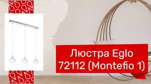 <b>Люстра EGLO</b> 72112 (EGLO <b>93784 Montefio</b> 1) обзор - YouTube