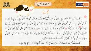 essay of cow urdu learning  essay of cow urdu learning 16051590160516081606 1711157515741746