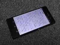 SONYXPERIAZ3とは - Weblio辞書