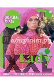 "Книга: ""<b>Вязаная мода</b>. <b>Lady XXL</b>. Одежда для полных женщин ..."