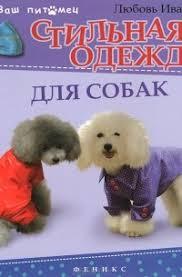 Отзывы о книге <b>Стильная одежда</b> для собак