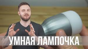 Умная <b>лампочка Xiaomi Yeelight</b> - YouTube