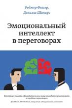 <b>Эмоциональный интеллект в переговорах</b>