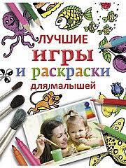 Лучшие Игры И <b>Раскраски Издательство АСТ</b> 2374363 в ...