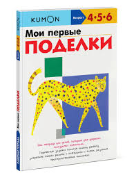 <b>KUMON</b>. <b>Мои первые поделки</b> Издательство Манн, Иванов и ...