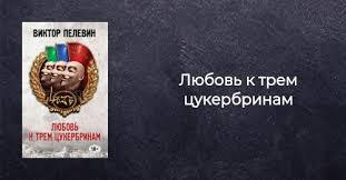 Книга Любовь к трем цукербринам Виктор Пелевин купить от 277 ...
