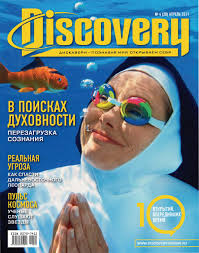 Discovery 04 2011 by Stan Bart - issuu