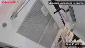 Кухонная <b>вытяжка Maunfeld Blast</b> 90 белый - YouTube