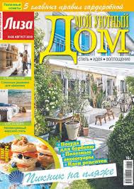 Журнал Лиза. <b>Мой Уютный Дом</b> - читать электронную версию ...