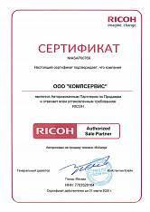 МФУ <b>Ricoh Aficio MP</b> C5501A купить: цена на ForOffice.kz