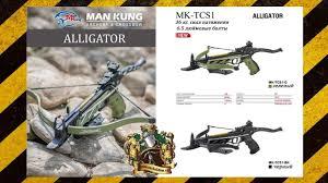 Обзор на <b>арбалет</b> Man Kung <b>Alligator MK</b>-<b>TCS1</b> пистолетного типа.