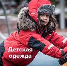 <b>DIDRIKSONS</b> ШВЕЦИЯ фирменный магазин