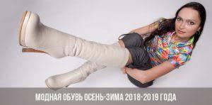 Модная обувь осень-зима 2018-2019 | тенденции в моде, фото