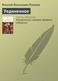 Книги <b>Розанова Василия</b> Васильевича - скачать бесплатно ...