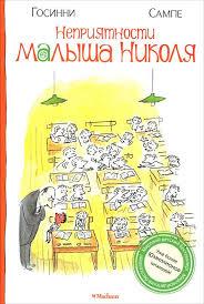 """Книга """"<b>Неприятности малыша Николя</b>"""" — купить в интернет ..."""