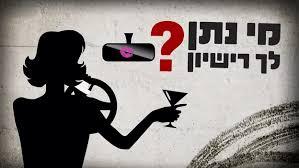 מי נתן לך רישיון עונה 1 פרק 6